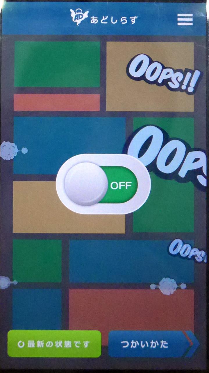 画面中央のスイッチを「ON」にしておく