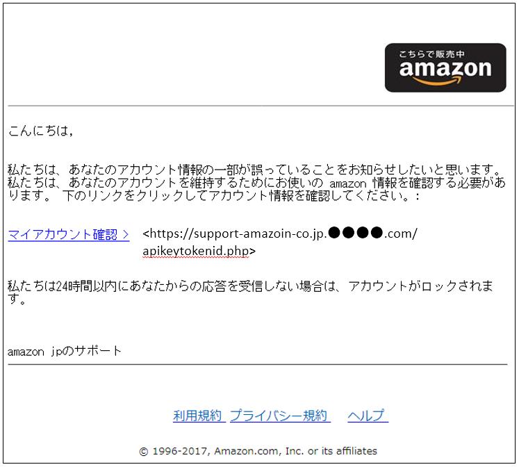 Amazonをかたるフィッシングメール(フィッシング対策協議会の緊急情報より画像転載)