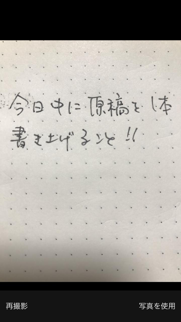 メモ帳に書かれた手書きの文字を撮影して、文字に変換してみます