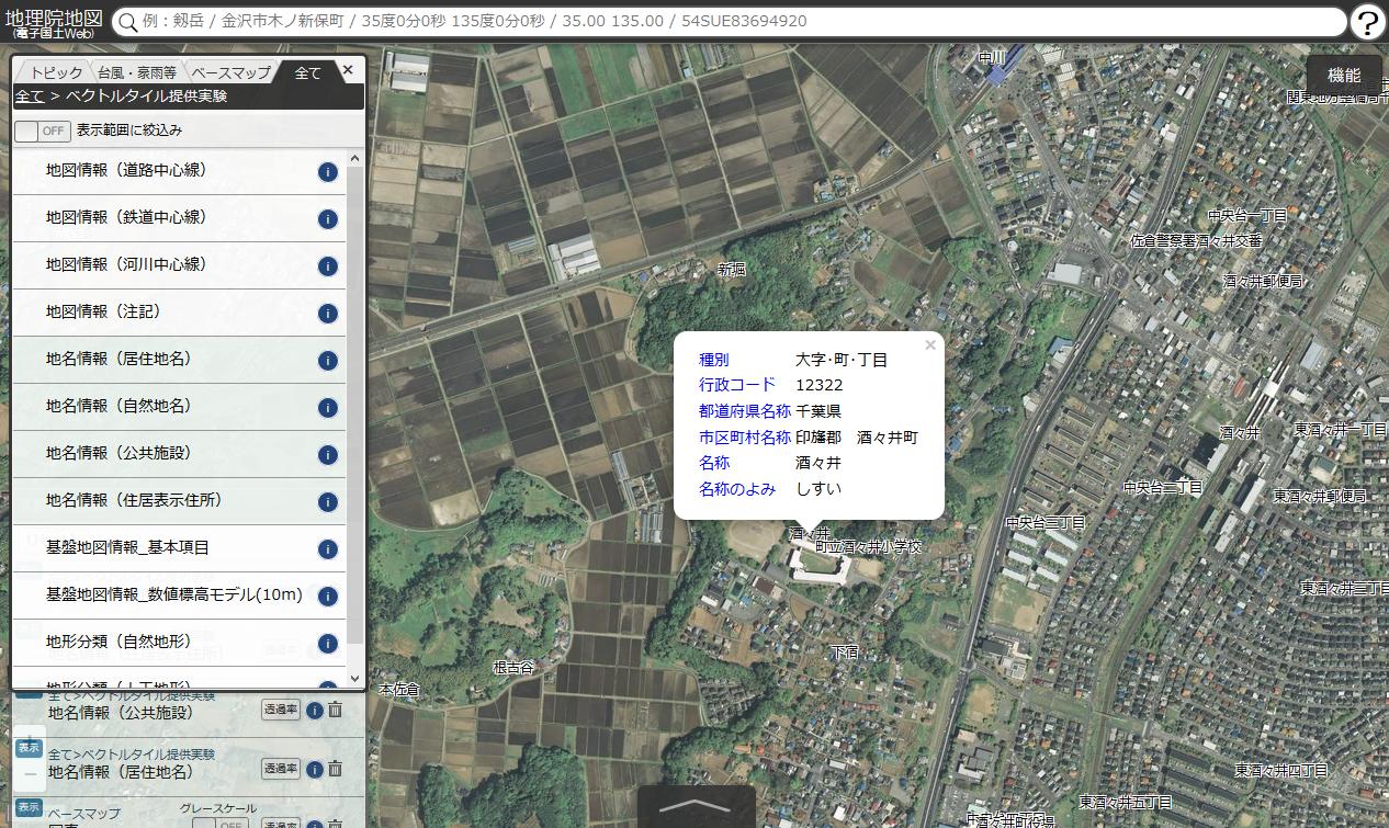 """「地理院地図」で表示される地名情報の例。「地名情報(居住地名)」については""""読み""""の情報も含まれており、音声読み上げも行われる"""