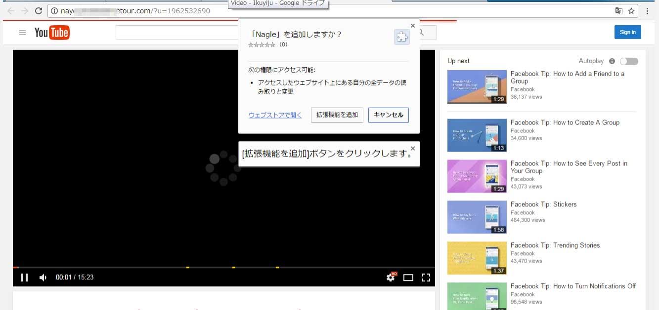 YouTubeを偽装したサイトでブラウザーの拡張機能の追加を要求