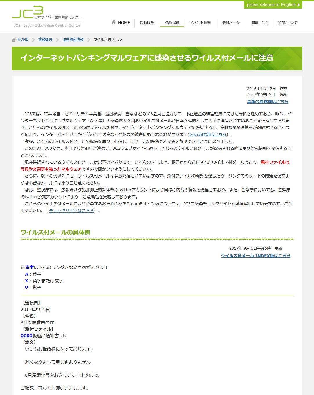 ウイルス付きメールの具体例をとりまとめている、JC3のウェブサイト(一部)。