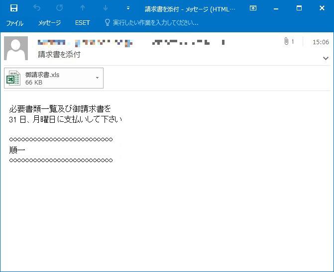 請求書を装ったマルウェア付きのメール