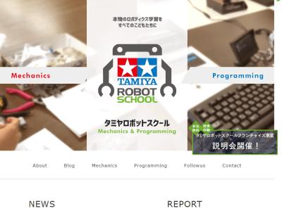 「タミヤロボットスクール」が全国展開、塾事業者からフランチャイズ募集