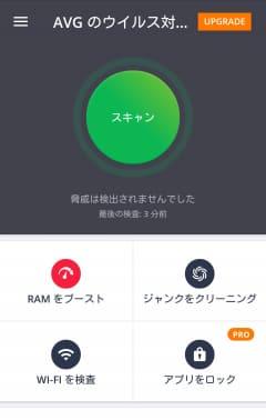 AvastとAVG、Androidアプリでもスキャンエンジンを統合、「Avast Mobile Security & Antivirus」「AVG AntiVirus for Android」最新版で 「AVG AntiVirus for Android」の画面