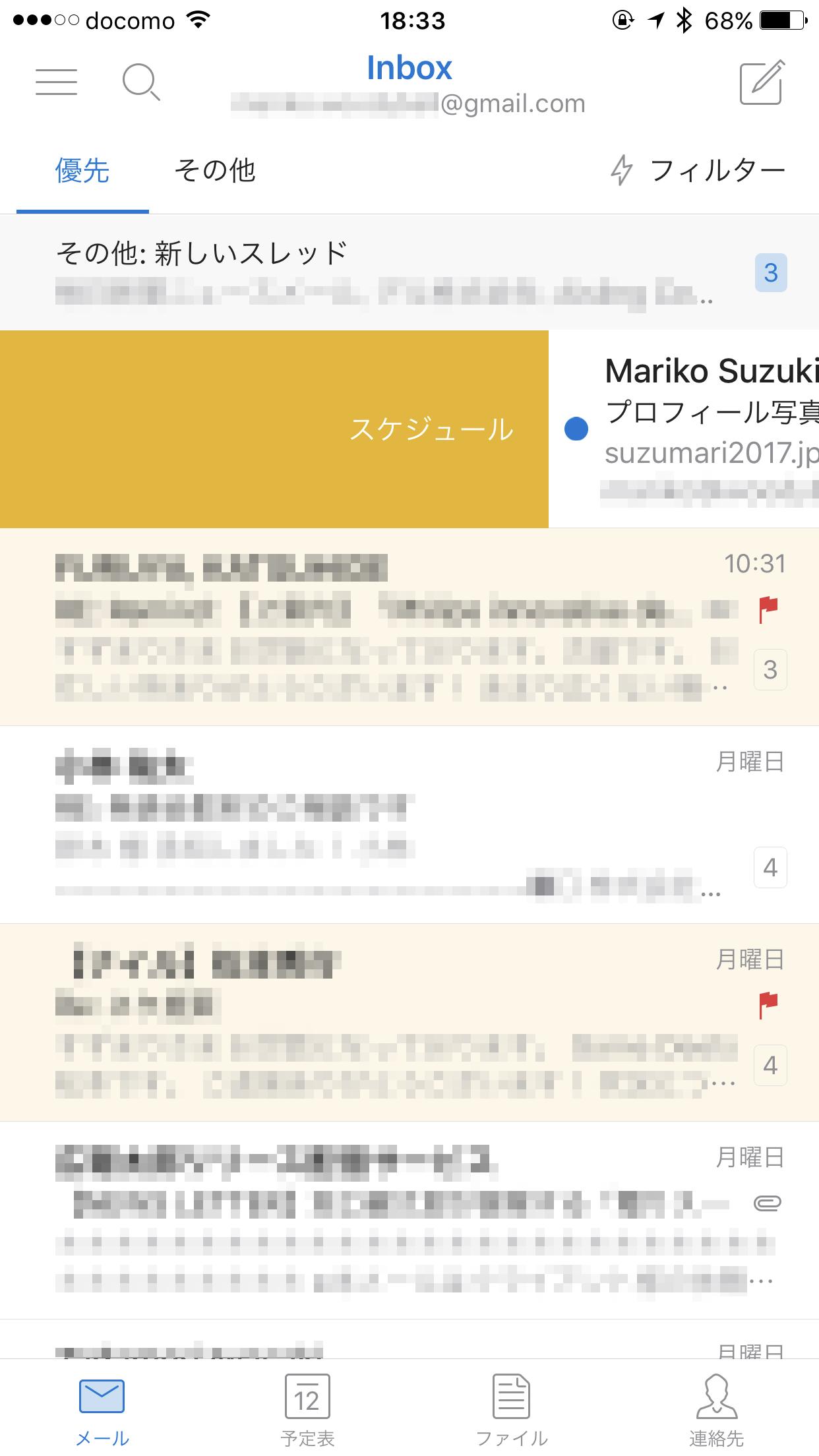 スケジュールがらみのメールを右にスワイプします