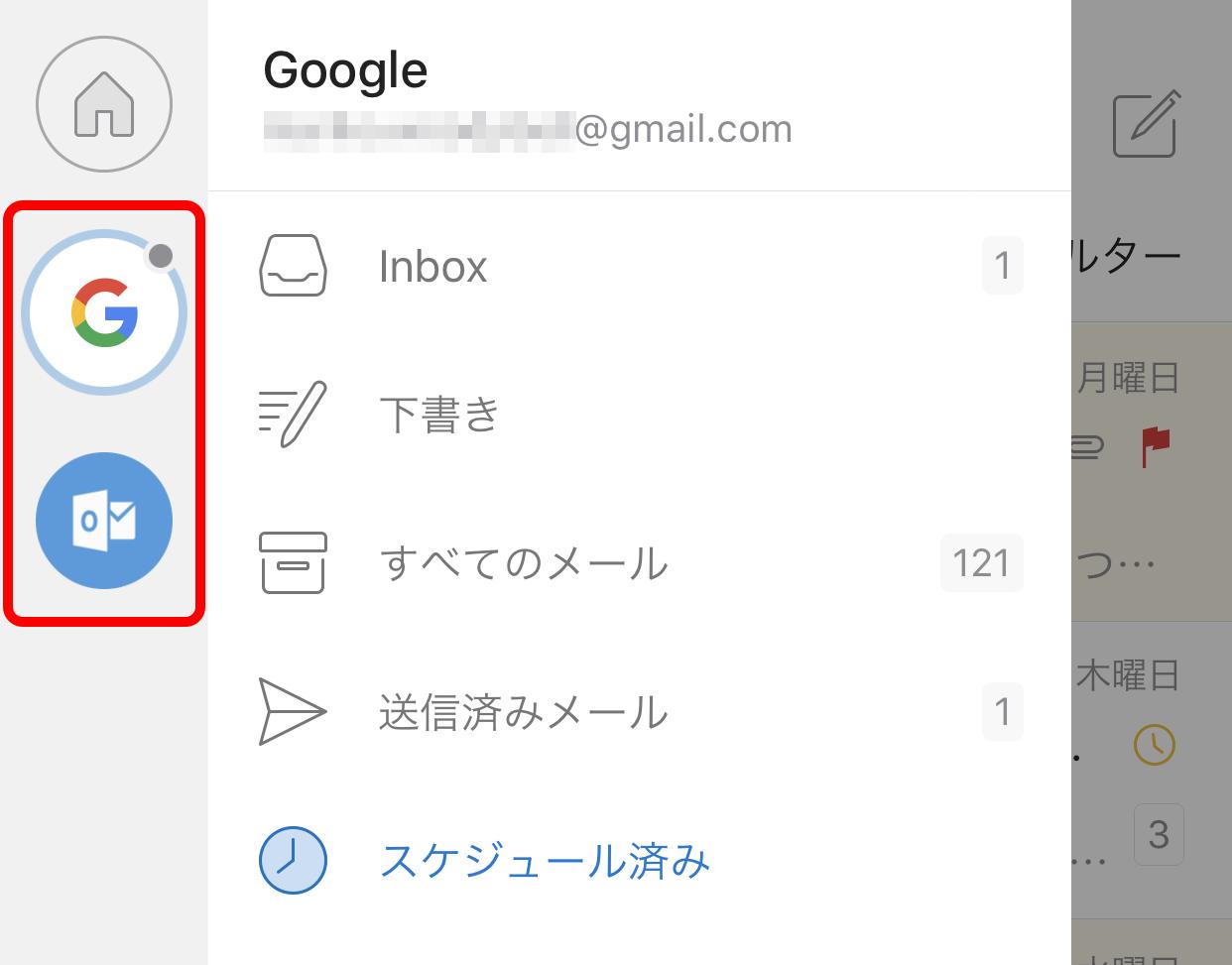 メール一覧から画面の左端を右へフリックすると、フォルダーの一覧とメニューが表示され、アカウントの切り替えができます