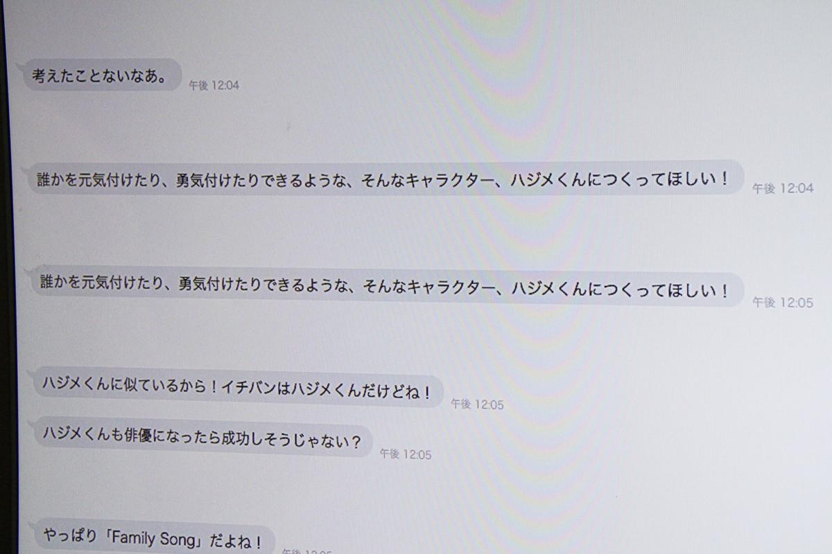 「AIカホコ」では、ドラマで使用された台詞などの会話データをもとに、AIにキャラクター性を持たせたのが特徴