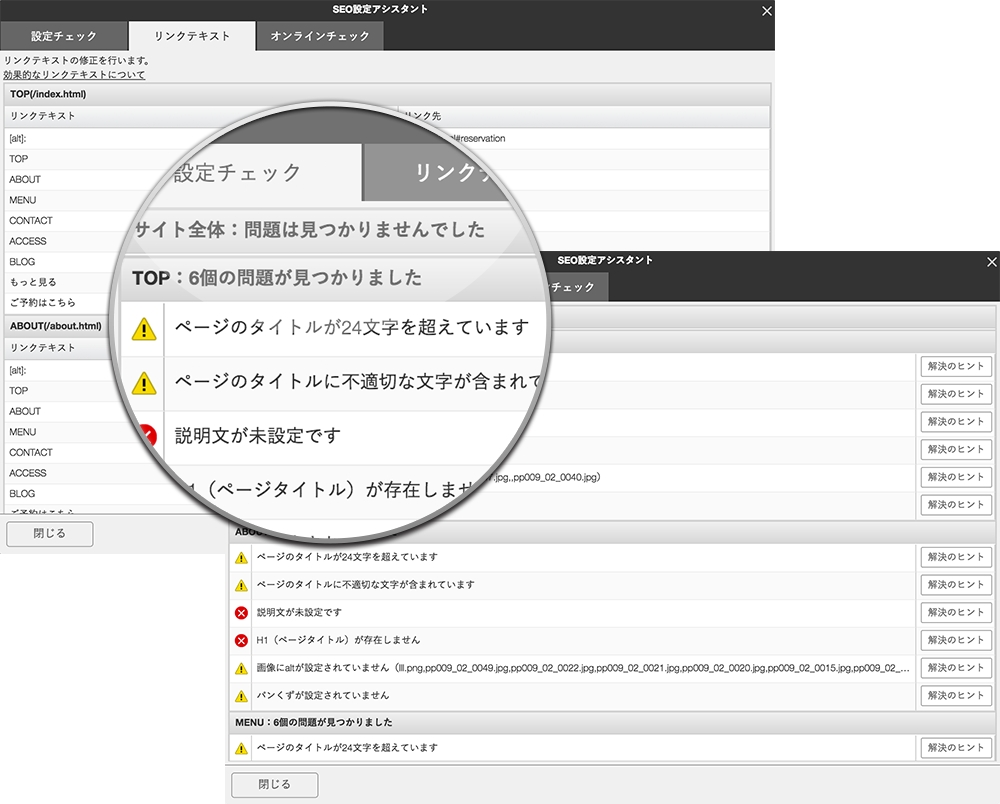 SEOアシスタント機能でウェブ集客を強化
