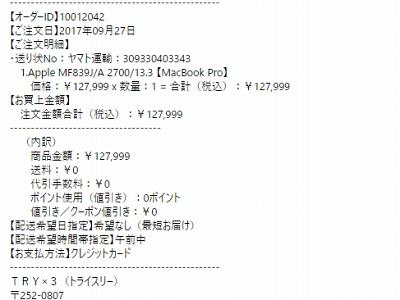 身に覚えのないMacBook Pro【発送連絡】――通販サイト「TRY×3」をかたるウイルス拡散メールの記事が1位 アクセスランキング1位の『通販サイト「TRY×3」をかたる、身に覚えのないMacBook Proの【発送連絡】メールに注意』(2017年9月27日付記事)より