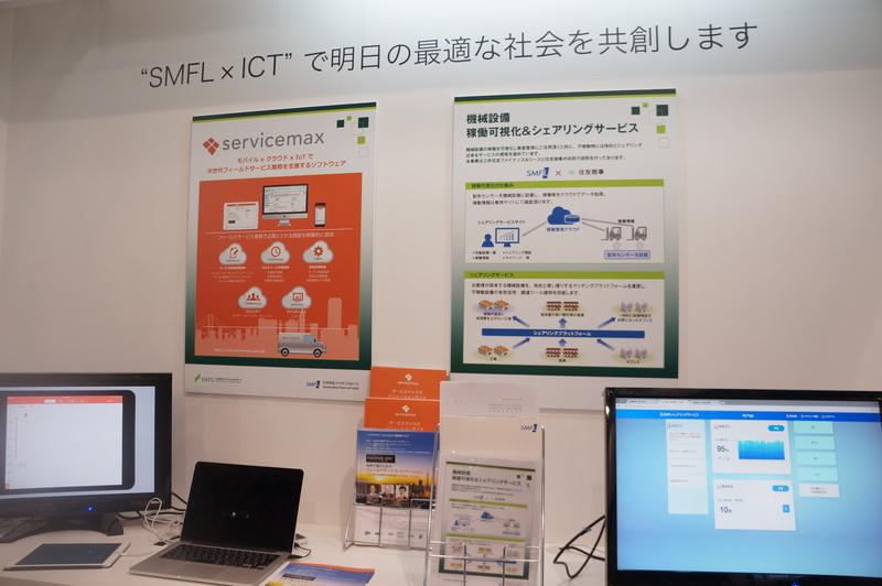 IoT連携による機器の保守サービス