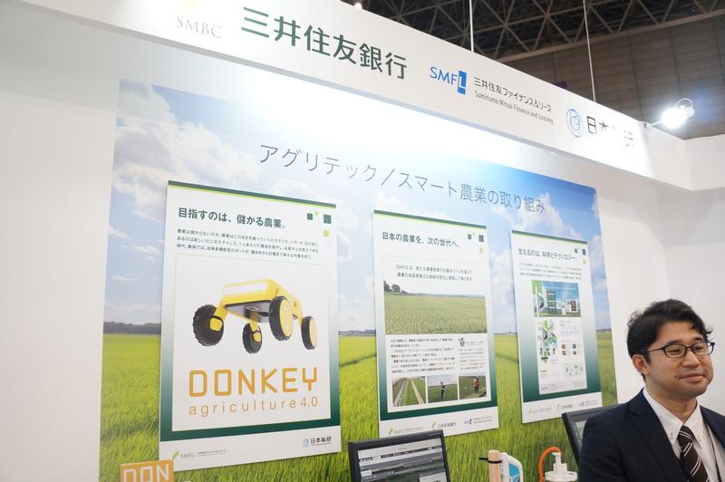 アグリテック/スマート農業の展示