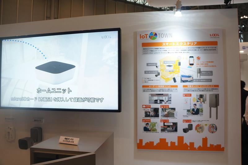 LIXILのスマートエクステリアの展示