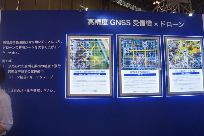 MSJとACSLの協業による「高精度GNSS受信機×ドローン」