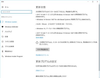 Windows 10の10月分パッチで正常起動しない不具合
