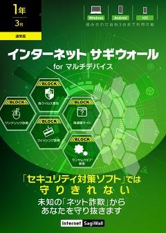詐欺対策ソフト「Internet SagiWall」、ランサムウェア対策機能を新たに搭載