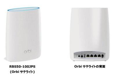 Wi-Fi数珠つなぎで遠くの部屋まで接続、ネットギアが「Orbi」の増設中継機を発売&デイジーチェーン対応の新ファームウェア