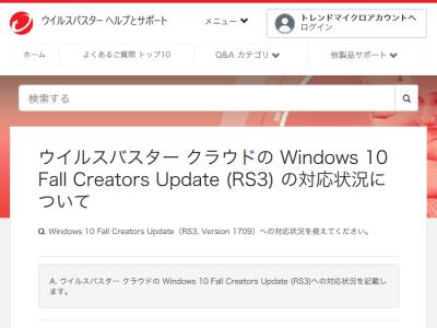 ウイルスバスター環境でWindows 10 Fall Creators Updateを適用すると死のブルースクリーンが発生する不具合