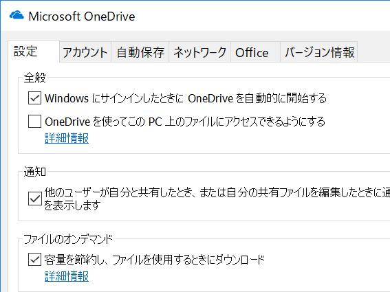 容量を節約できるOneDriveの新機能「ファイルのオンデマンド」