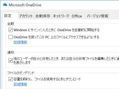 「Fall Creators Update」で注目、ネットワーク&セキュリティ機能4選+1 容量を節約できるOneDriveの新機能「ファイルのオンデマンド」