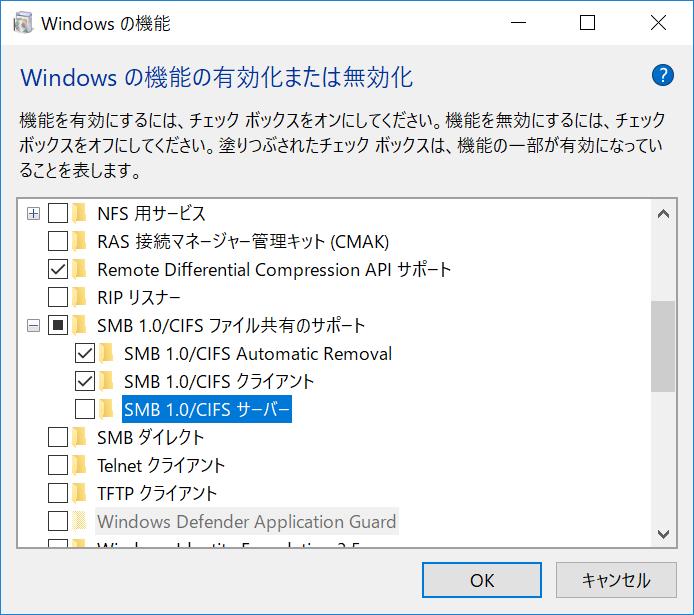 「SMB 1.0/CIFSサーバー」が既定で無効になった