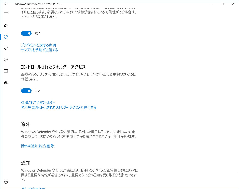 Windows Defenderセキュリティセンターの「ウイルスと脅威の防止の設定」で機能をオン/オフできる