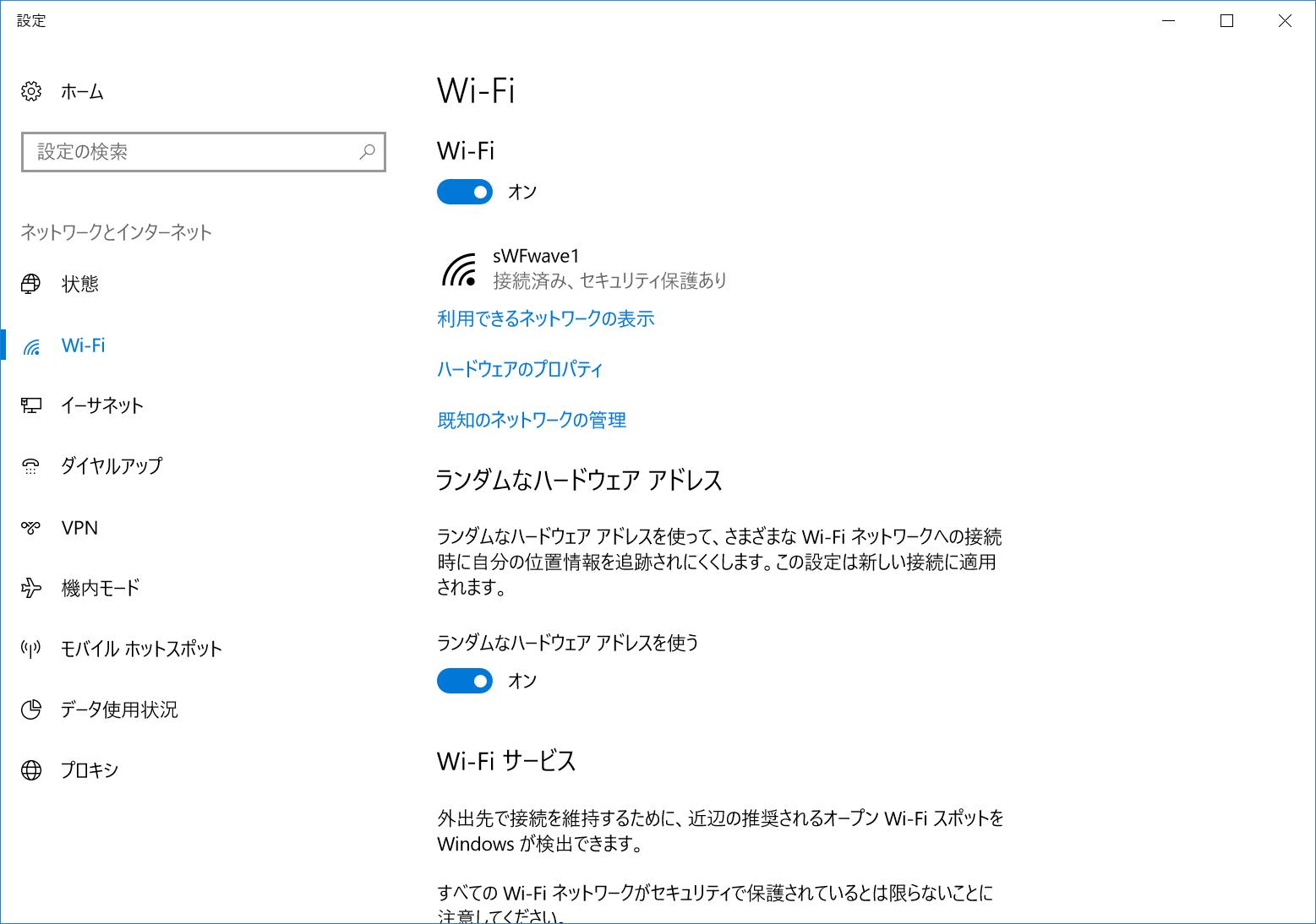 メインとして使っているデスクトップPCでは、「ランダムなハードウェアアクセス」(MACアドレスのランダム化)が利用可能になった。しかしながら、外出先でよく使うSurface 3ではまだ利用できない