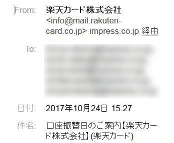 楽天カードをかたるウイルスメールが拡散中、件名「口座振替日のご案内」など 編集部宛に届いたメールの宛先欄
