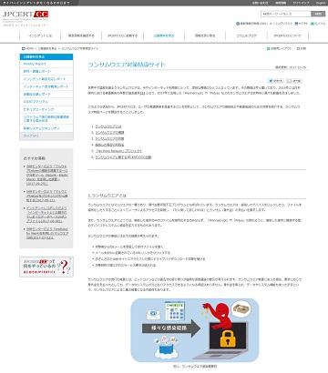 JPCERT/CCが「ランサムウェア特設サイト」開設、最新情報・対策方法を集約 一般社団法人JPCERTコーディネーションセンター(JPCERT/CC)の「ランサムウェア特設サイト」