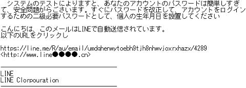 「あなたのパスワードは簡単しすぎ」LINEをかたりパスワードの再設定を要求する不自然な日本語フィッシングメールがまた拡散中 (フィッシング対策協議会の緊急情報より画像転載)