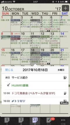 カレンダー内に予定とタスクを一緒に表示できるスケジューラー「Refills」