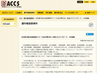 リーチサイト「はるか夢の址」の運営者ら9名逮捕、ファイルのアップロードについて著作権法違反の疑い 一般社団法人コンピュータソフトウェア著作権協会(ACCS)による発表文(一部)