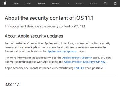 iPhoneでWPA2の脆弱性「KRACKs」が修正、iOSやmacOSの最新バージョンをリリース