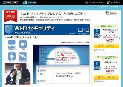 無期限のVPNサービスが半額の7980円、ソースネクスト「Wi-Fiセキュリティプレミアム」