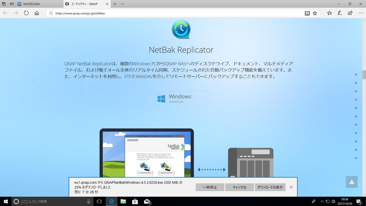 QNAPのNASで利用可能な「NetBak Replicator」。無料でダウンロードできる