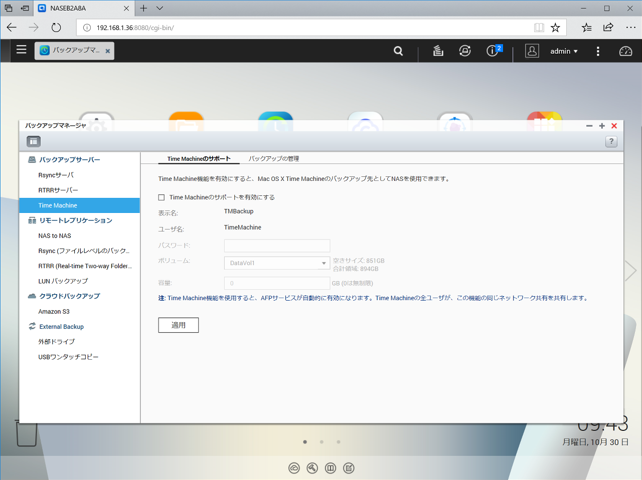 Mac OSのTimeMachineにも対応。NAS側であらかじめTimeMachineのサポートを有効にしておく