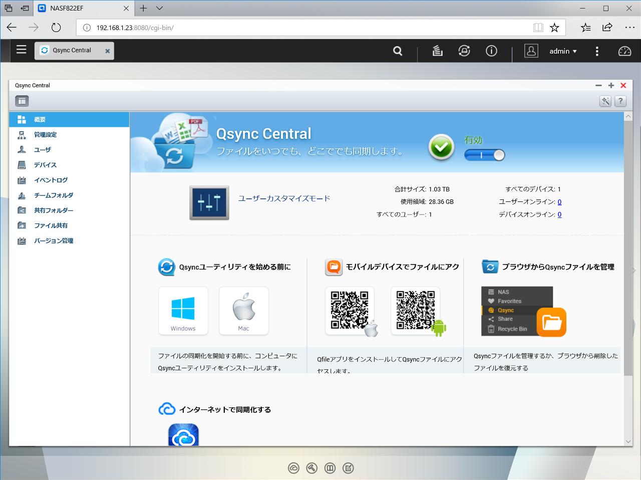 Qsync CentralではQsyncの設定や利用状況を確認可能。ファイルの共有リンク作成やファイルのバージョン管理も可能