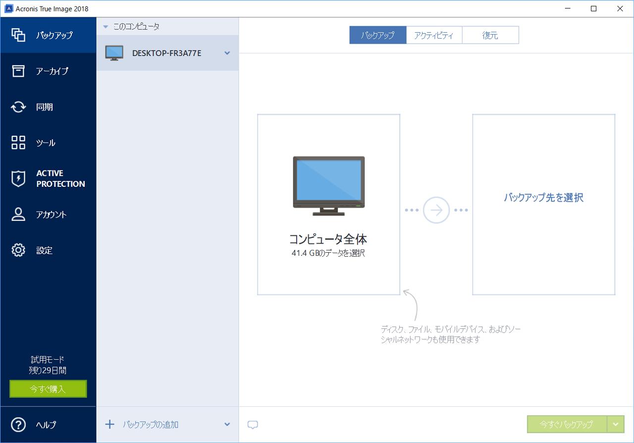 PC版のAcronis True Image 2018の画面。高度なバックアップを実行できる。NASと組み合わせて利用する場合でも、NAS側の設定は特に必要ない