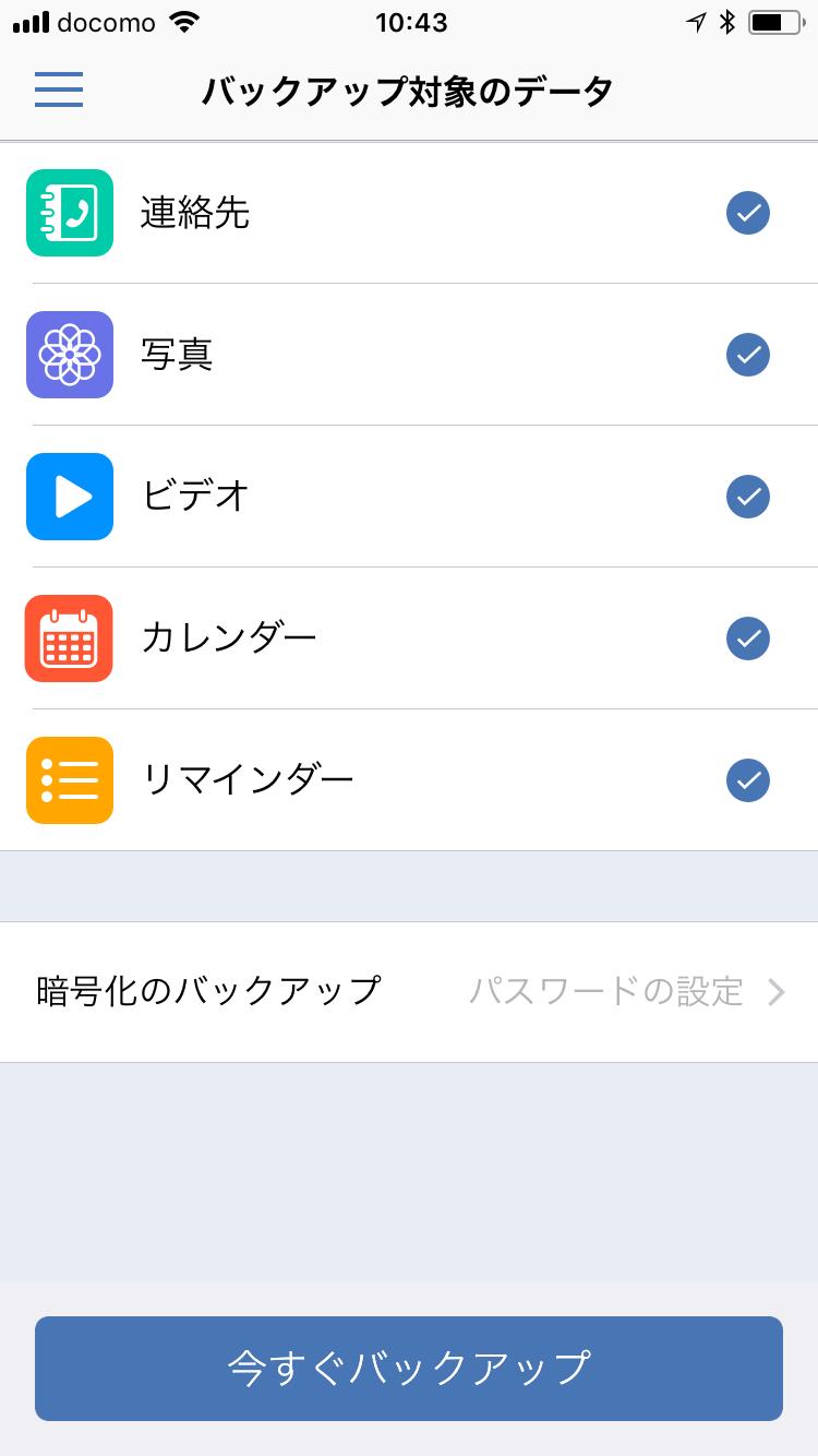 スマートフォン版のAcronis True Image 2018。Android/iOSに対応しており、さまざまなデータをバックアップできる