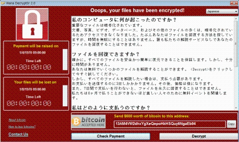 5月中旬に感染を拡大したランサムウェア「WannaCry」。感染するとデータを暗号化し、復号は困難