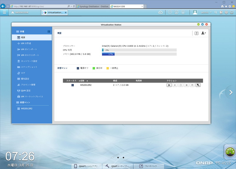 QNAPのVirtualization Station。QEMUをベースにしたクライアントハイパーバイザー型仮想化技術を採用