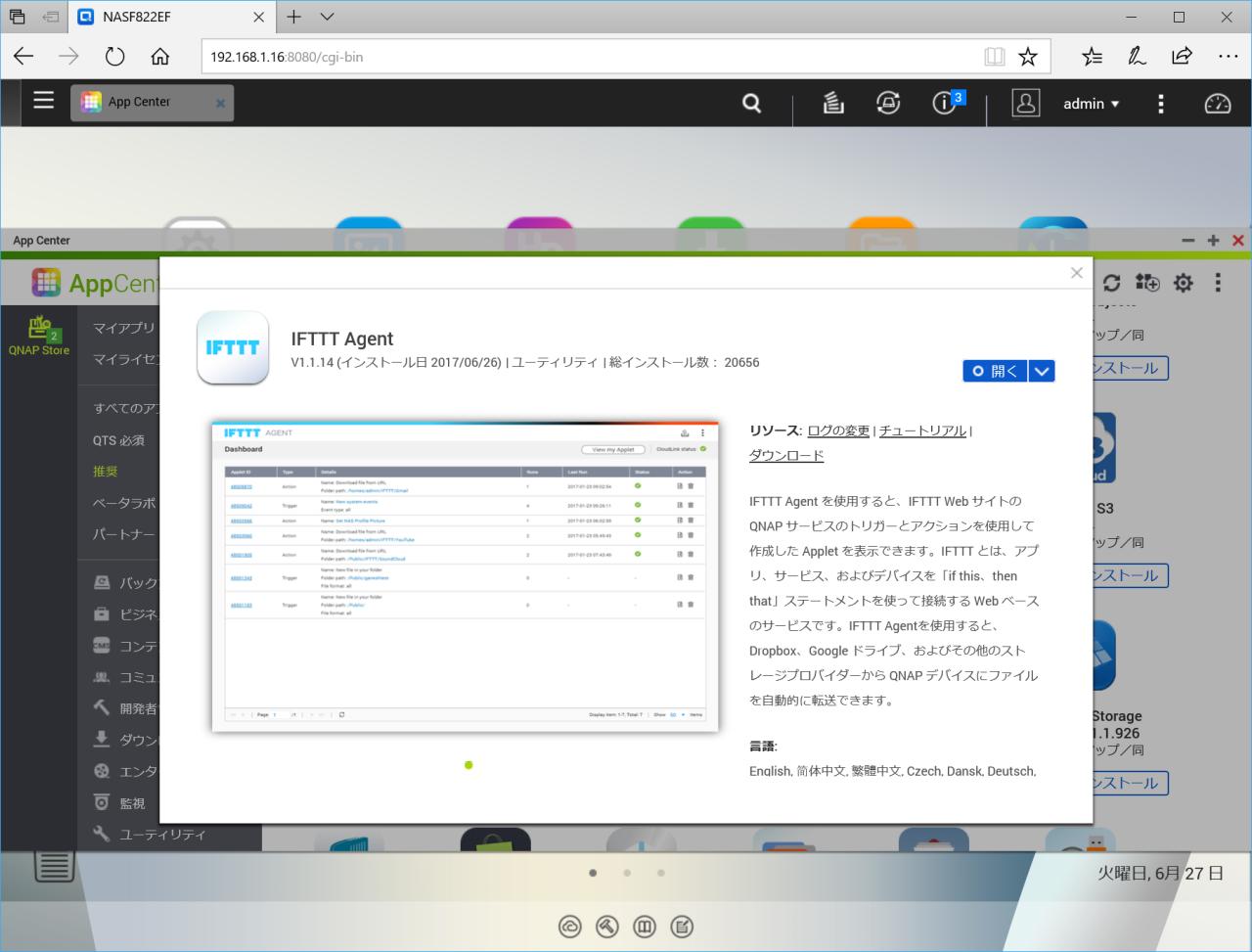 「IFTTT Agent」ではバックアップに加え、通知や音楽再生も自動化できる