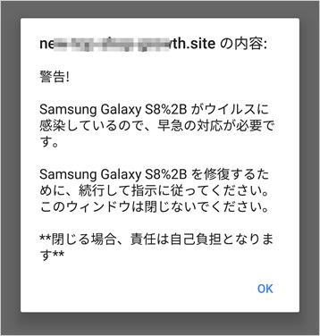スマートフォンのブラウザーでウェブサイトを閲覧中に突然表示される「ウイルスに感染」警告の例