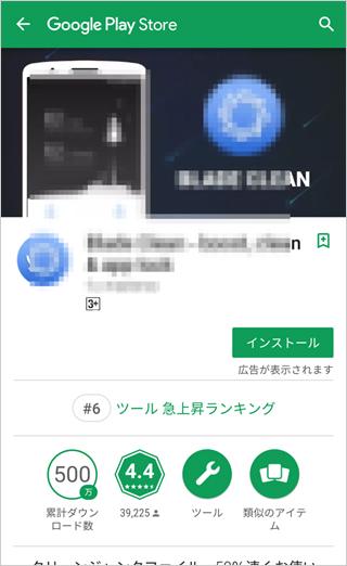 最終的に誘導される「Google Play」上のアプリの例