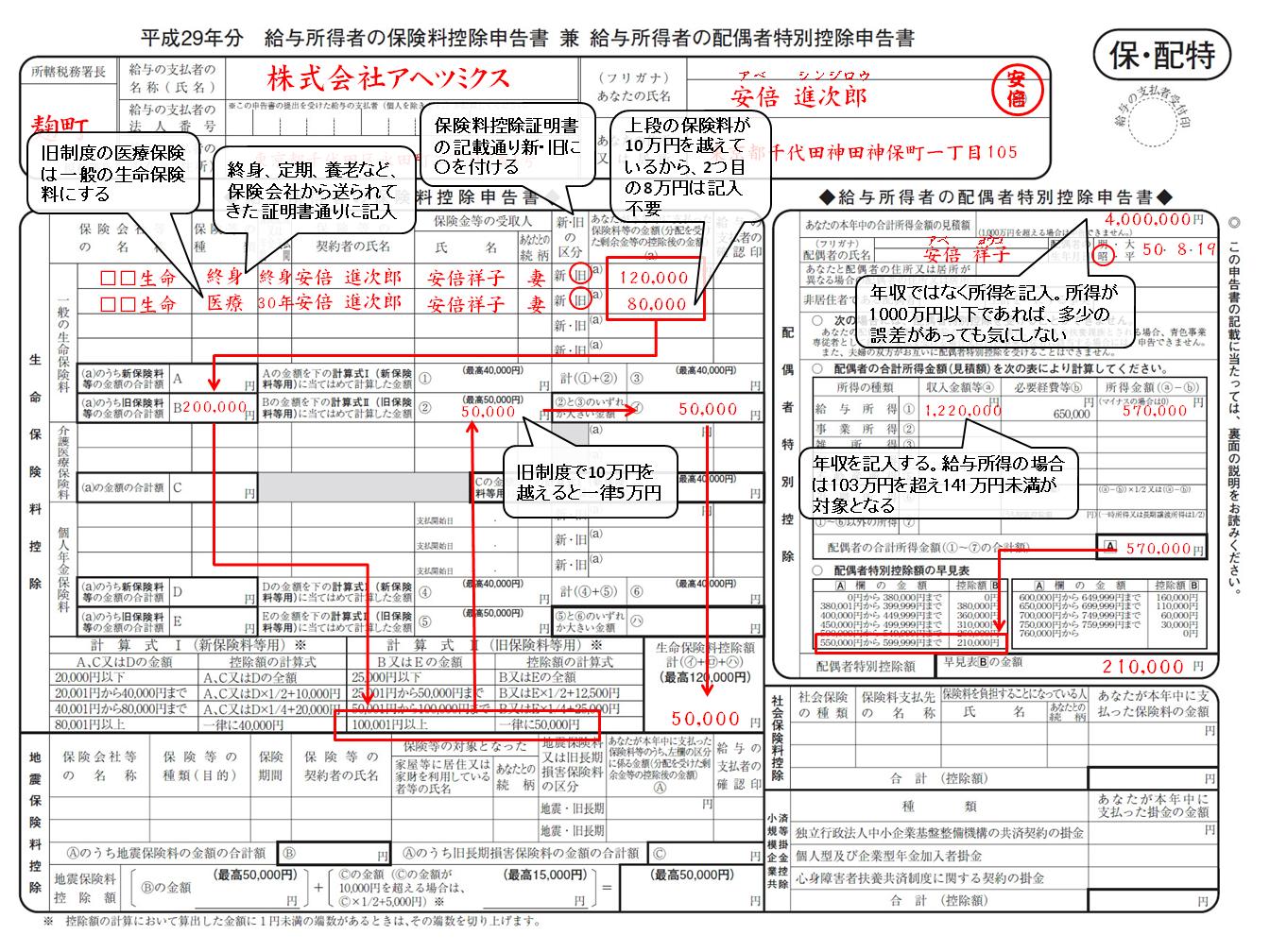 「平成29年分 給与所得者の保険料控除申告書 兼 配偶者特別控除申告書」の記入例1