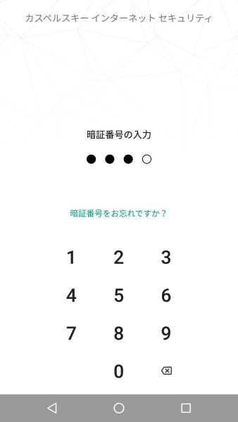 最新バージョン「11.15.25.840」で追加された「アプリロック機能」
