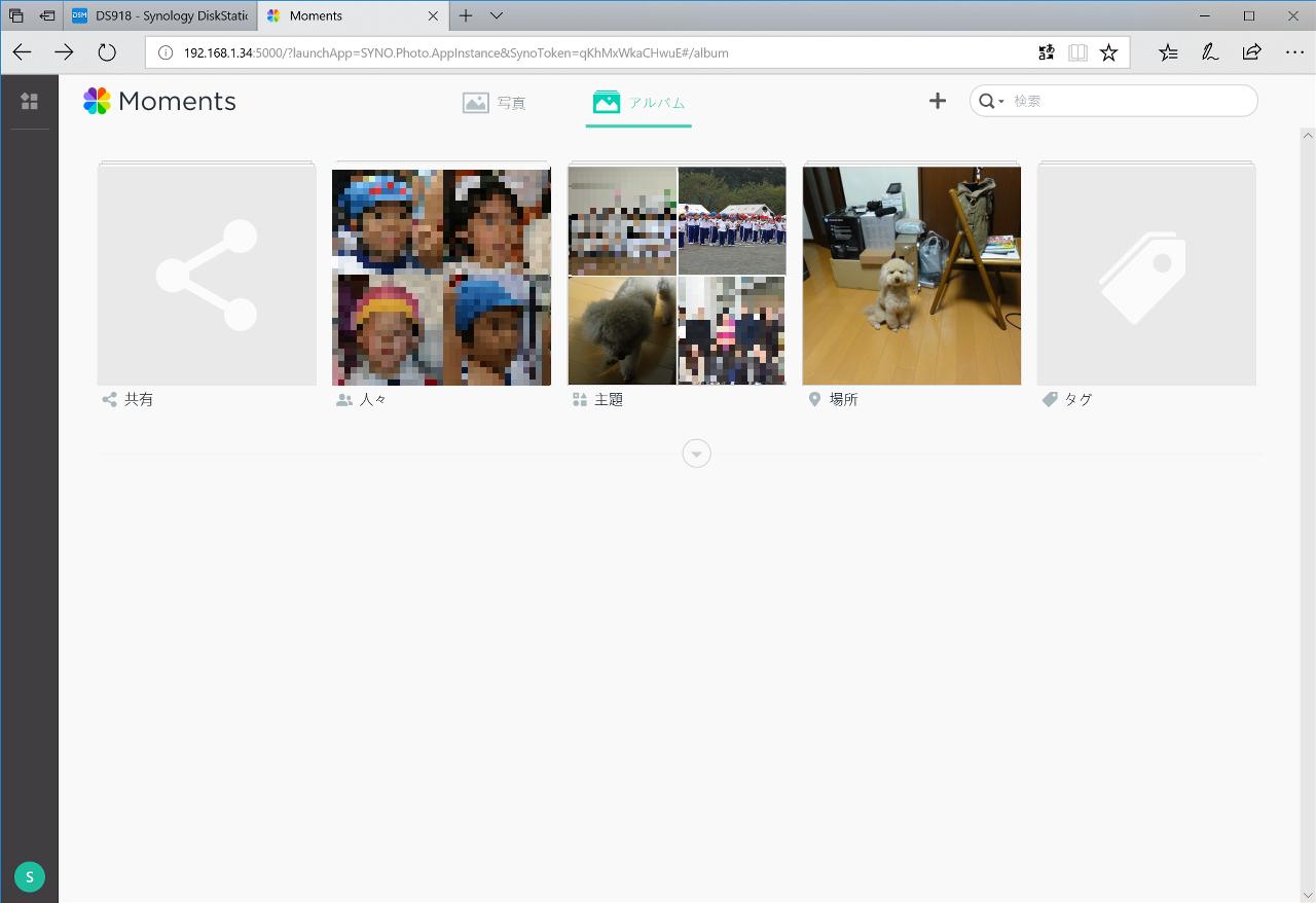 搭載されたAIエンジンが、カテゴリごとに写真を自動的に分類する