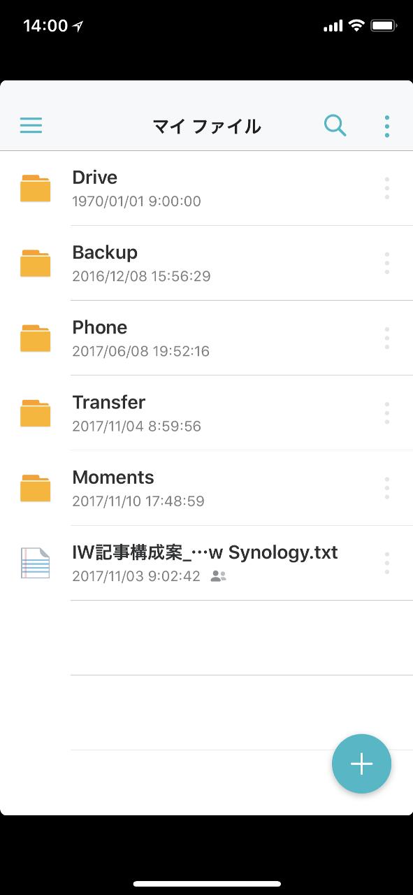 スマートフォン向けアプリ「Synology Drive」
