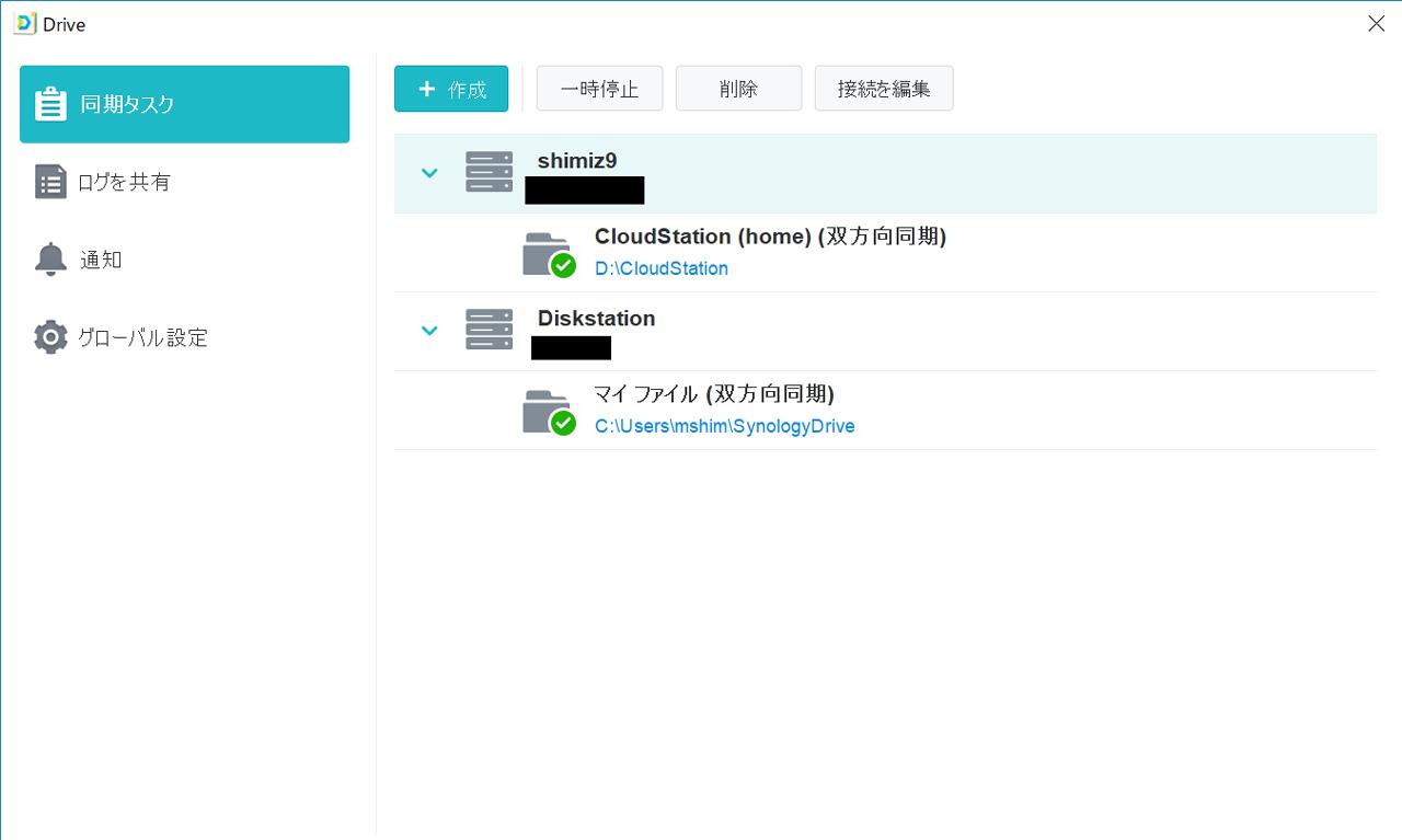 PC向けの同期アプリもリニューアル。従来の「Cloud Station Drive」とも同期可能