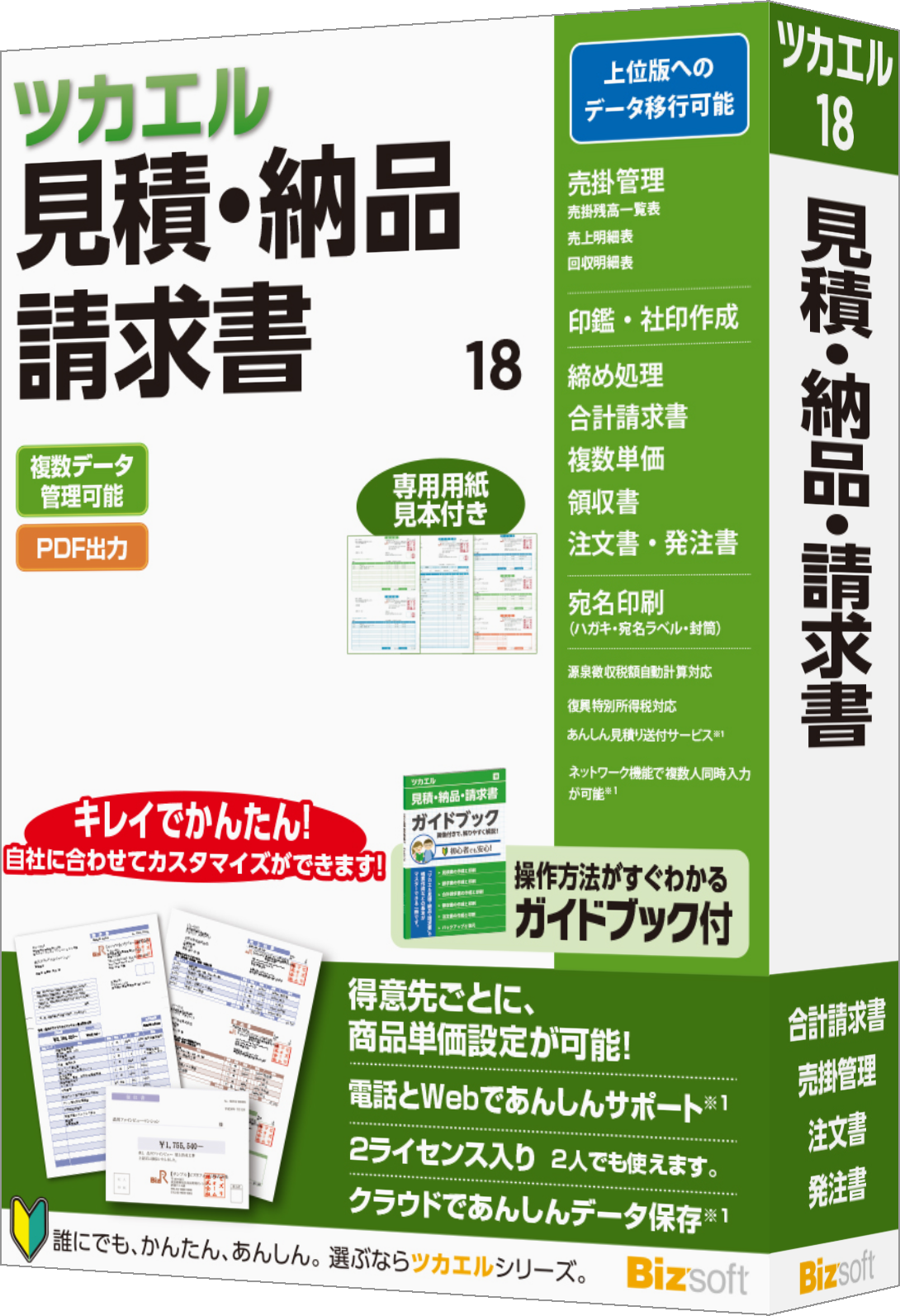 "「<a href=""https://www.bizsoft.co.jp/products/estimate/index.html"">ツカエル見積・納品・請求書 18</a>」パッケージ"